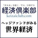 経済倶楽部 - 日本財政破綻に備える資産防衛&経済予測サイト